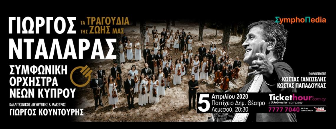 The songs of our life — Йоргос Даларас и Кипрский молодежный симфонический оркестр