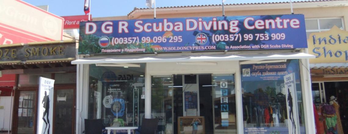 Дайвинг-центр DGR Scuba Diving в Протарасе