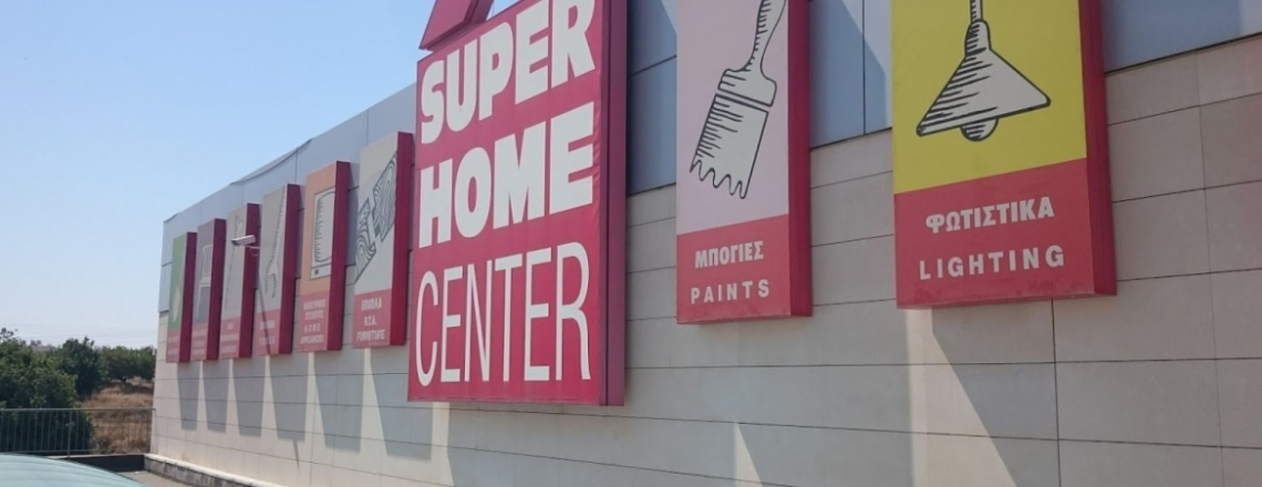 Гипермаркет Super Home Center в Пафосе