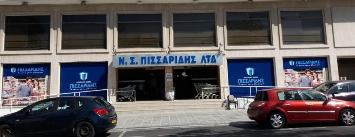 Магазины Pissarides Stores в Никосии