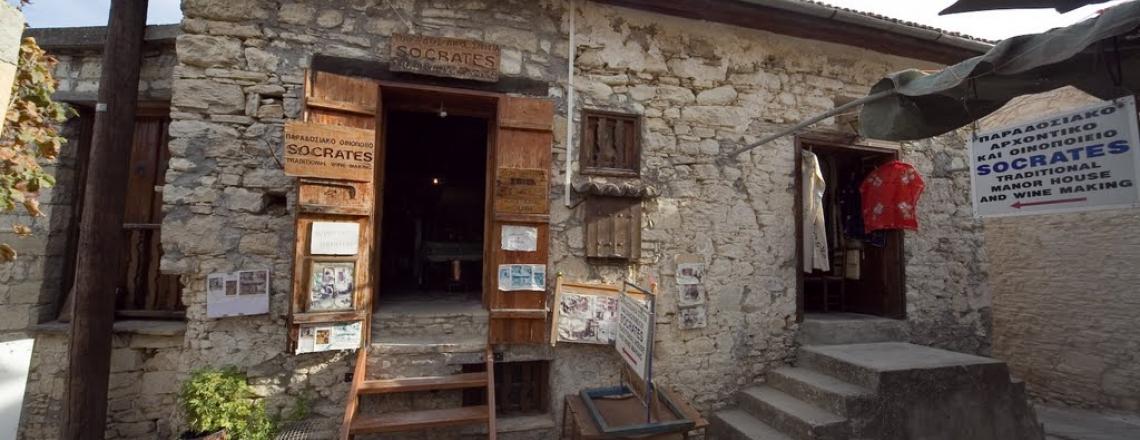Традиционный дом-музей «Сократ», Омодос, Лимассол