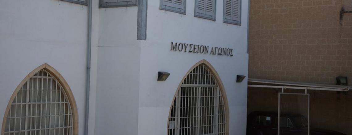 The National Struggle Museum, музей национальной борьбы ЕОКА в Никосии