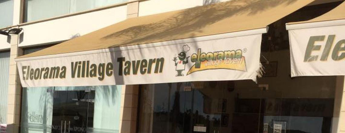 Eleorama Village Tavern, кипрская таверна Eleorama в Никосии